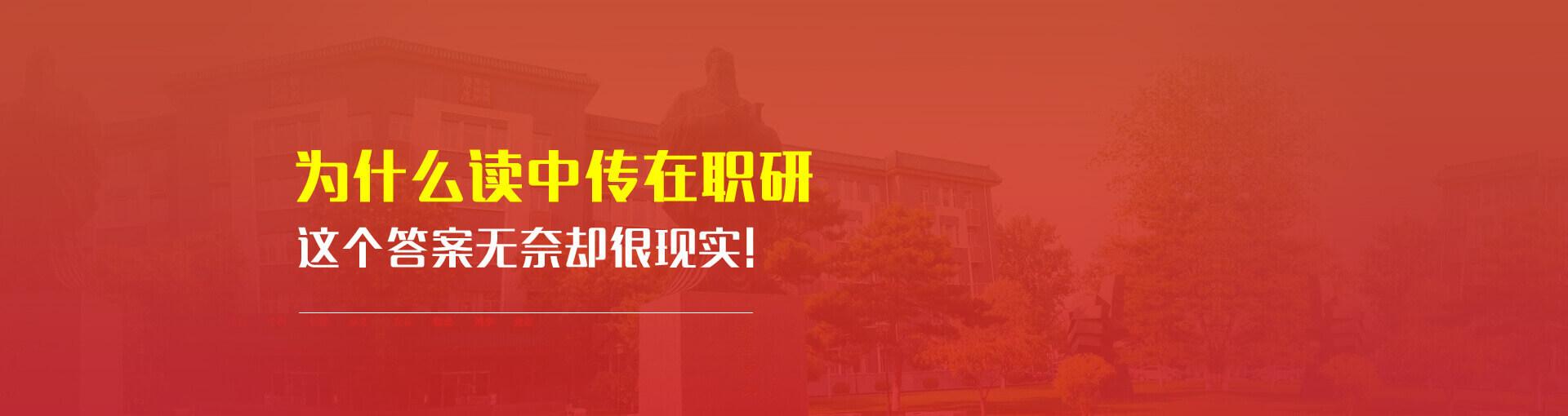 中国传媒大学在职研究生优势让你变的更优秀,一起来看!