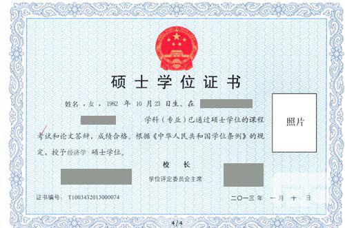 中国传媒大学在职研究生证书样本