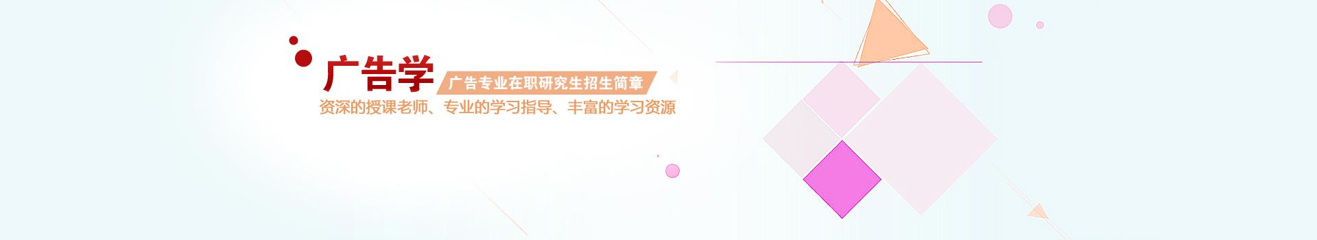 中国传媒大学广告学(广告媒介方向)高级课程进修班招生简章