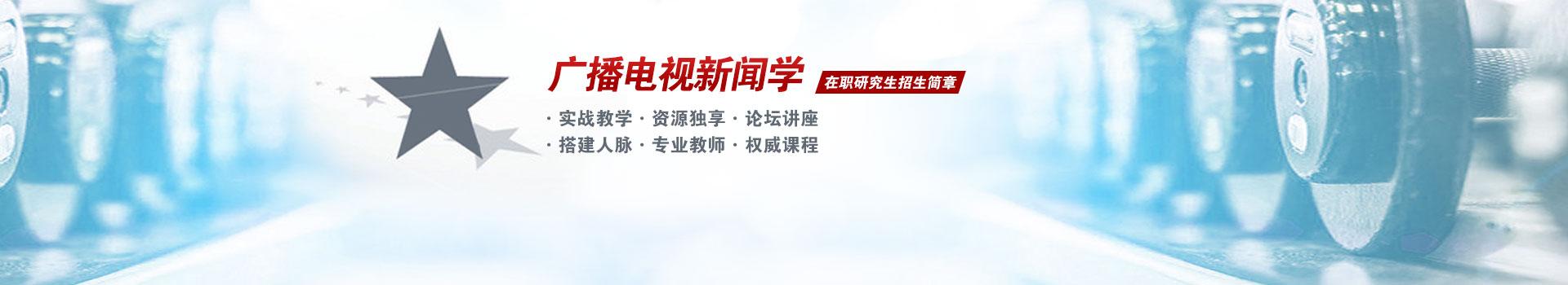 中国传媒大学(广播电视新闻学专业)在职研究生招生简章