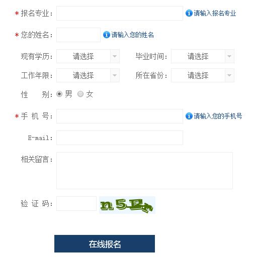 中国传媒大学在职研究生报名入口