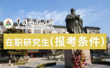 2018年中国传媒大学在职研究生报考条件