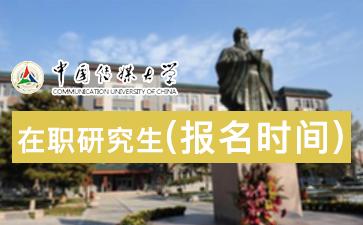 2018年中国传媒大学在职研究生报名时间