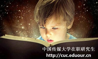 中国传媒大学2018在职研究生考试难度
