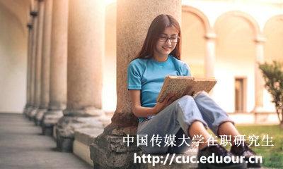 中国传媒大学在职研究生在走廊读书