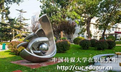 中国传媒大学同等学力在职研究生申硕流程是怎样的?