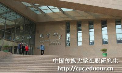 中国传媒大学在职研究生经济与管理学院的招生情况