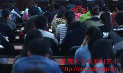 中国传媒大学在职研究生是和全日制一起上课吗?