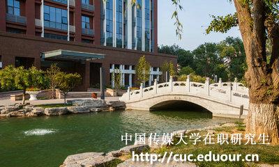 中国传媒大学在职研究生有学历吗
