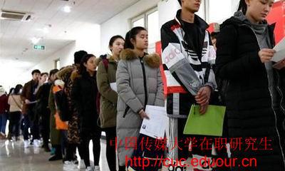 2018年中国传媒大学在职研究生什么时候可以报名?