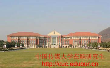 中国传媒大学在职艺术硕士需要进行考试吗?