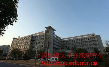 2018年中国传媒大学在职研究生免试入学好吗?