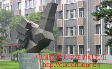 中国传媒大学在职研究生英语考试难度大吗?