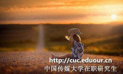 中国传媒大学在职研究生招新闻学吗?